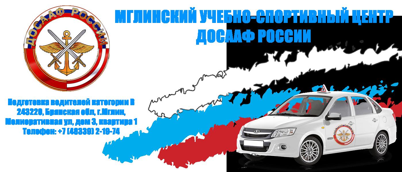 Мглинский учебно-спортивный центр ДОСААФ России